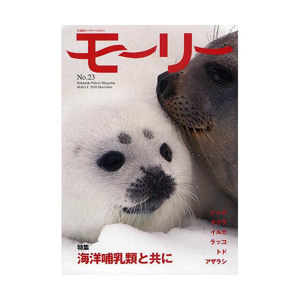 モーリー 北海道ネーチャーマガジン 23号