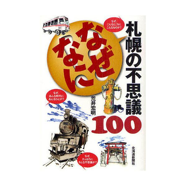なぜなに札幌の不思議100/荒井宏明