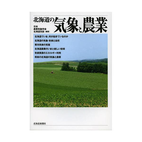 北海道の気象と農業/日本農業気象学会北海道支部