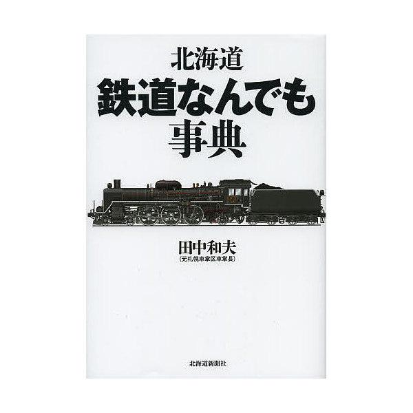 北海道鉄道なんでも事典/田中和夫