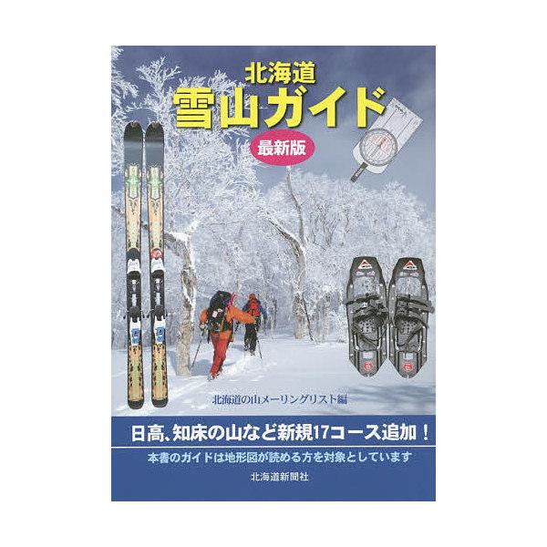 北海道雪山ガイド/北海道の山メーリングリスト
