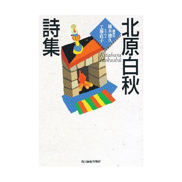 北原白秋詩集/北原白秋/横木徳久