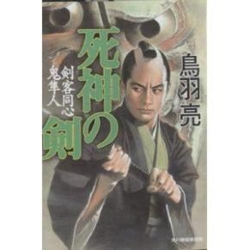 死神の剣 剣客同心鬼隼人/鳥羽亮