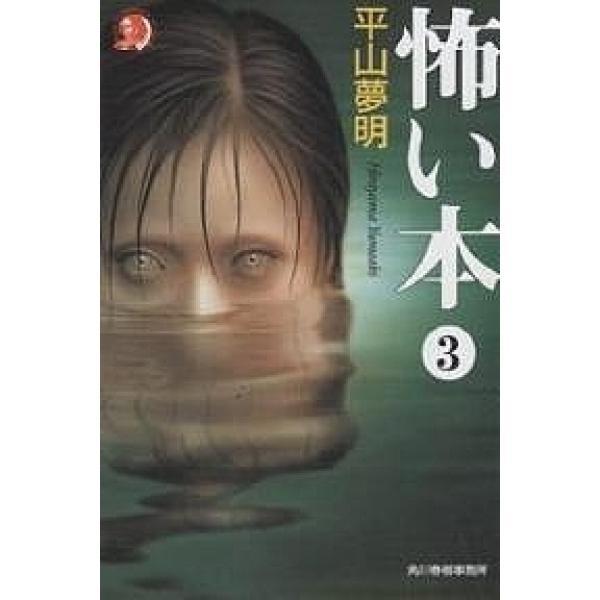 怖い本 3/平山夢明