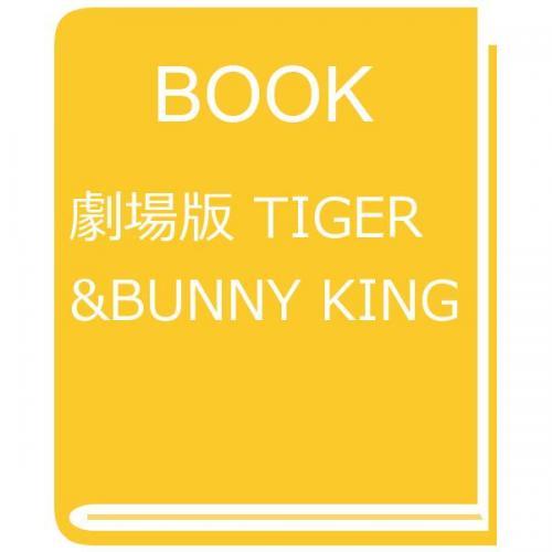 劇場版 TIGER&BUNNY KING