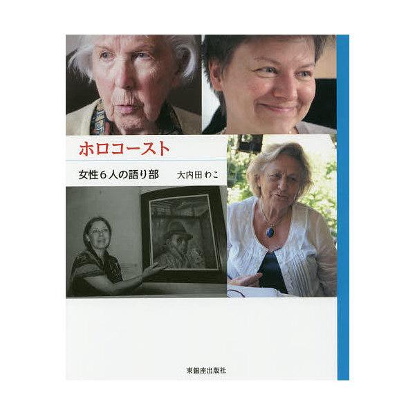 ホロコースト 女性6人の語り部/大内田わこ