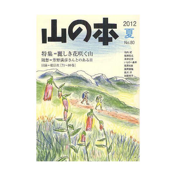 山の本 No.80(2012夏)