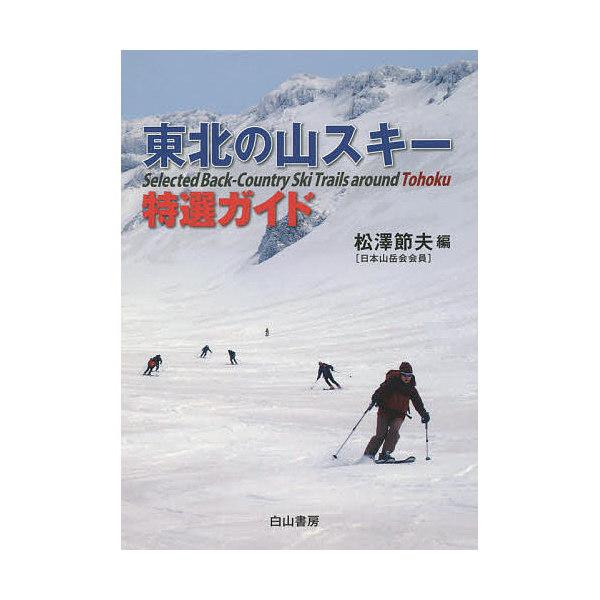 東北の山スキー特選ガイド/松澤節夫