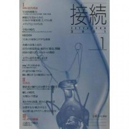 接続 Vol.1(2001)