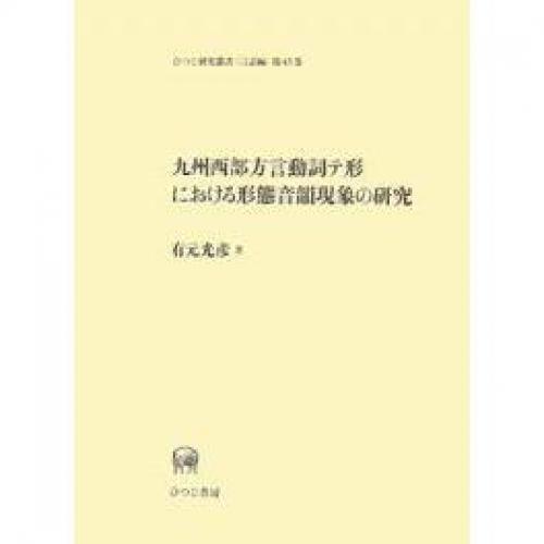 九州西部方言動詞テ形における形態音韻現象の研究/有元光彦