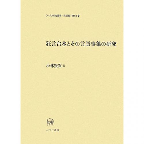 狂言台本とその言語事象の研究/小林賢次