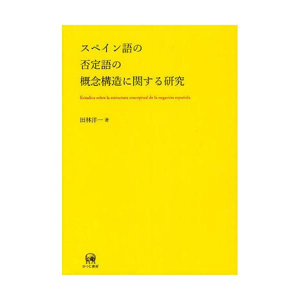 スペイン語の否定語の概念構造に関する研究/田林洋一