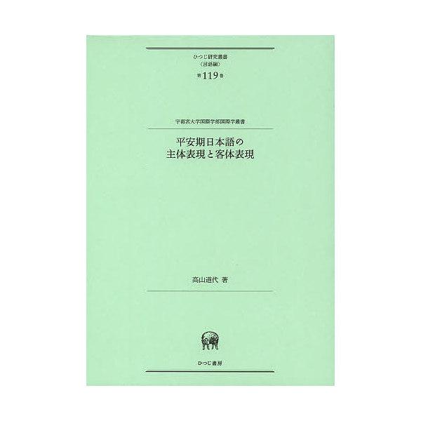 平安期日本語の主体表現と客体表現/高山道代