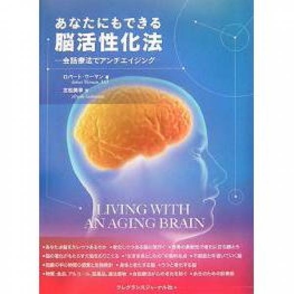 あなたにもできる脳活性化法 会話療法でアンチエイジング/ロバート・ワーマン/定松美幸