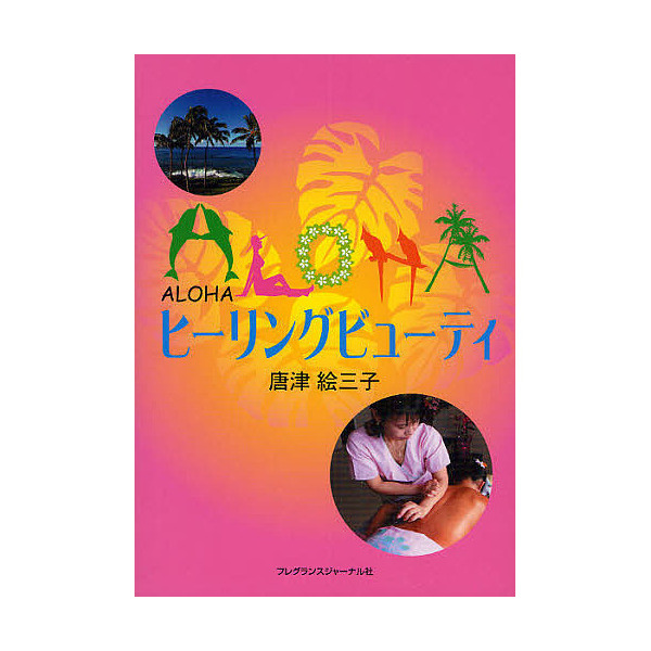 ALOHAヒーリングビューティ/唐津絵三子