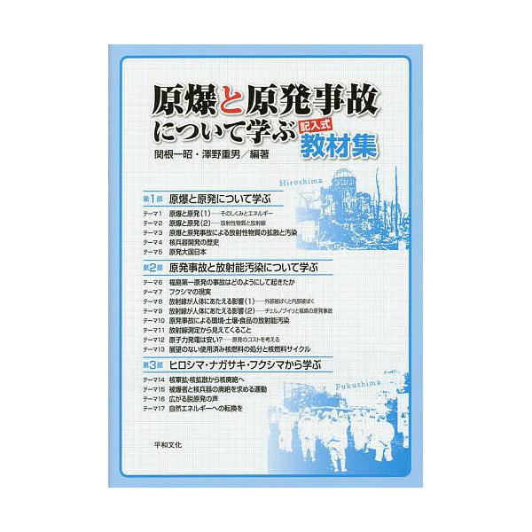 原爆と原発事故について学ぶ記入式教材集/関根一昭/澤野重男