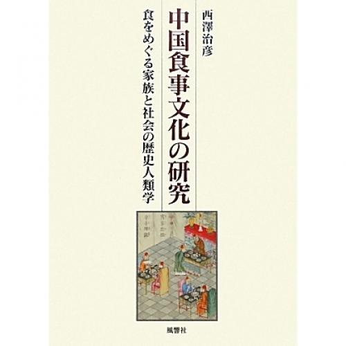 中国食事文化の研究 食をめぐる家族と社会の歴史人類学/西澤治彦