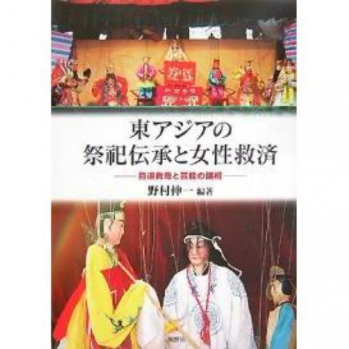 東アジアの祭祀伝承と女性救済 目連救母と芸能の諸相/野村伸一