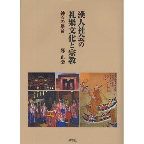 漢人社会の礼楽文化と宗教 神々の足音/鄭正浩