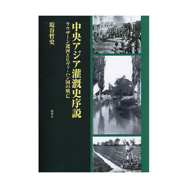 LOHACO - 中央アジア灌漑史序説 ...