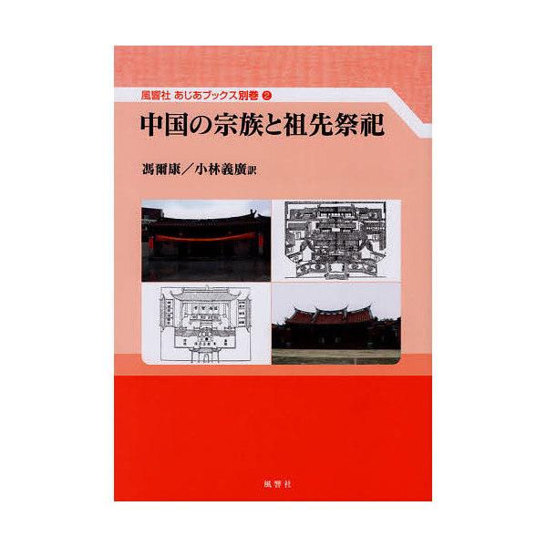 中国の宗族と祖先祭祀/馮爾康/小林義廣
