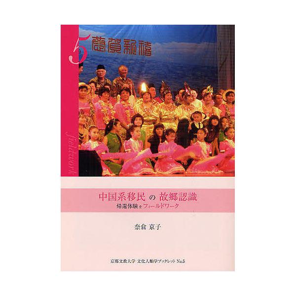 中国系移民の故郷認識 帰還体験をフィールドワーク/奈倉京子
