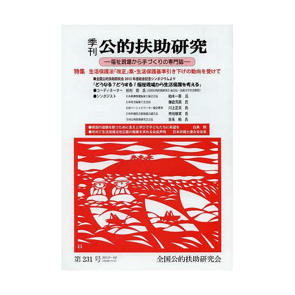 季刊公的扶助研究 第231号(2013-10)/全国公的扶助研究会季刊公的扶助研究編集委員会