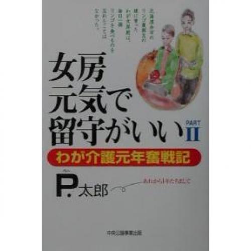 女房元気で留守がいい Part2/P・太郎