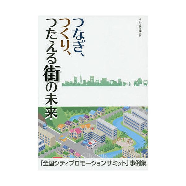 つなぎ、つくり、つたえる街の未来 「全国シティプロモーションサミット」事例集/全国シティプロモーションサミット事務局