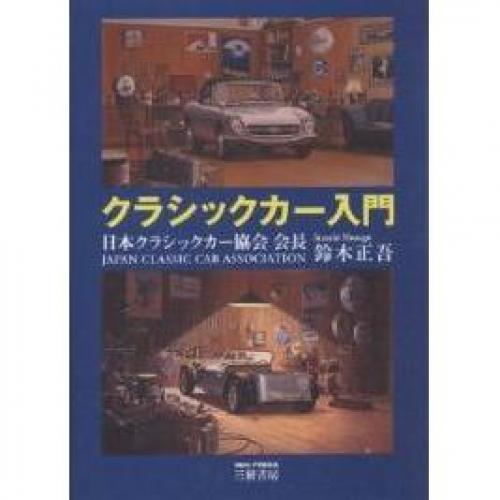 クラシックカー入門/鈴木正吾