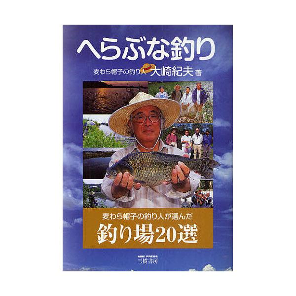 へらぶな釣り 麦わら帽子の釣り人が選んだ釣り場20選 新装版/大崎紀夫