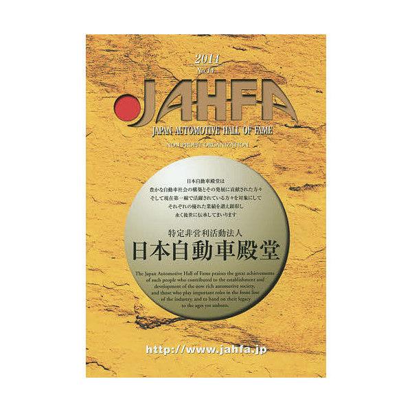 JAHFA JAPAN AUTOMOTIVE HALL OF FAME No.14(2014)/日本自動車殿堂中野スタジオ