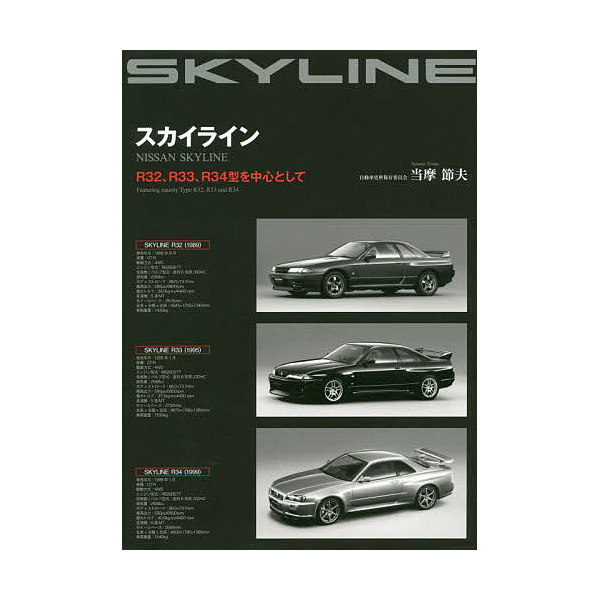 スカイライン R32、R33、R34型を中心として/当摩節夫