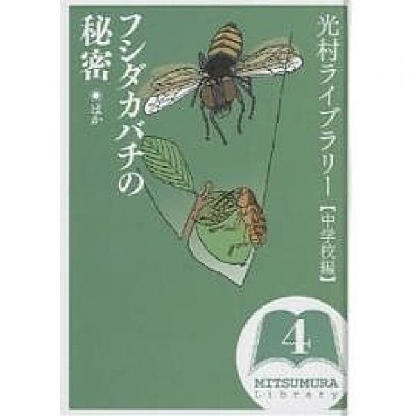 光村ライブラリー 中学校編4/アンリ・ファーブル/古川晴男/内藤貞夫