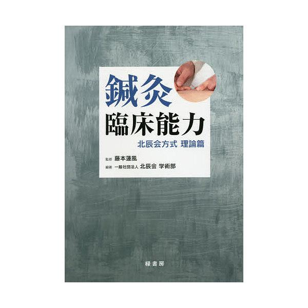 鍼灸臨床能力 北辰会方式理論篇/藤本蓮風/北辰会学術部