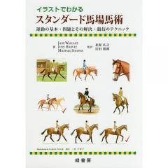 イラストでわかるスタンダード馬場馬術 運動の基本・問題とその解決・競技のテクニック/JANEWALLACE/JUDYHARVEY
