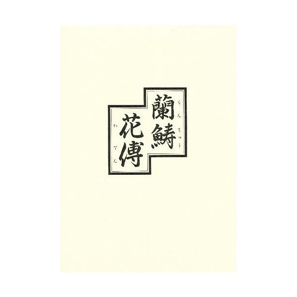 蘭チュウ花傳