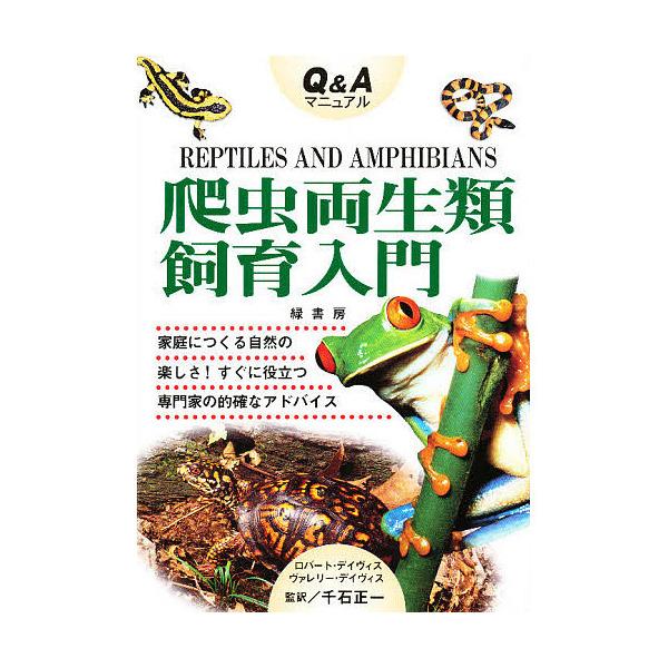爬虫両生類飼育入門 Q&Aマニュアル/ロバート・デイヴィス/ヴァレリー・デイヴィス