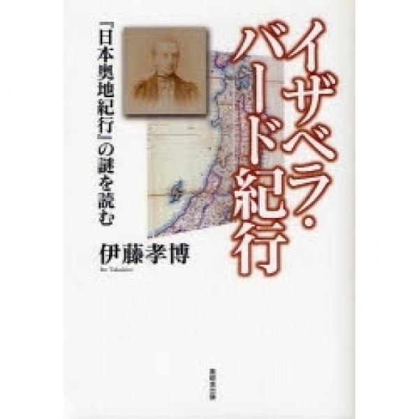 イザベラ・バード紀行 『日本奥地紀行』の謎を読む/伊藤孝博