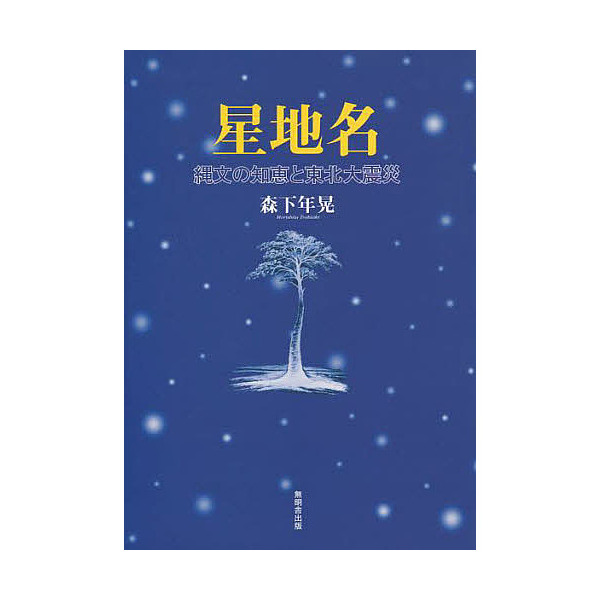 星地名 縄文の知恵と東北大震災/森下年晃