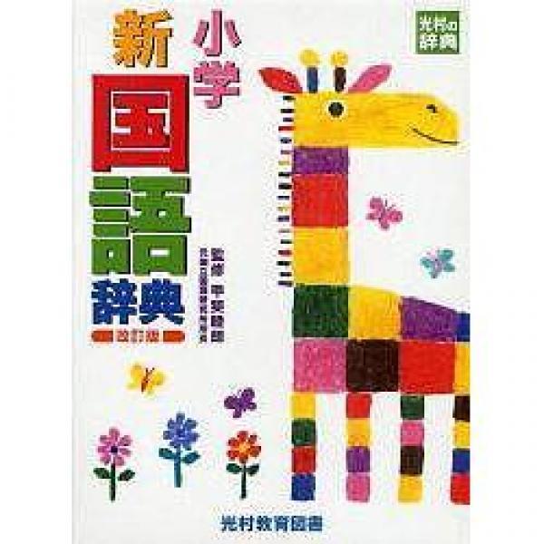 小学新国語辞典/甲斐睦朗