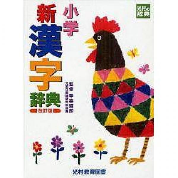 【ストア5%クーポン実施中】【クーポンコード:C2Y8WET】小学新漢字辞典/甲斐睦朗