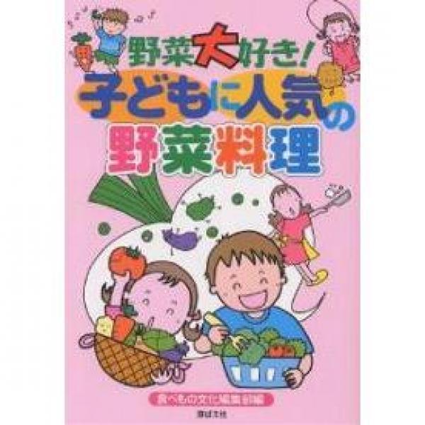 野菜大好き!子どもに人気の野菜料理/食べもの文化編集部/レシピ
