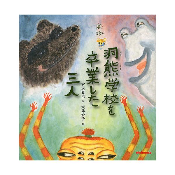洞熊学校を卒業した三人 寓話/宮沢賢治/大島妙子/子供/絵本