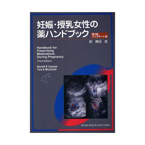 妊娠・授乳女性の薬ハンドブック