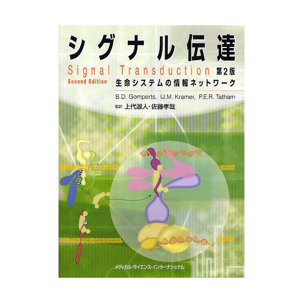 シグナル伝達 生命システムの情報ネットワーク/バスティアンD.ゴンパーツ/イスブラントM.クラーマー/ピーターE.R.テイサム
