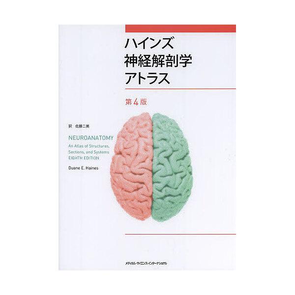 ハインズ神経解剖学アトラス/佐藤二美/デュアンE.ハインズ