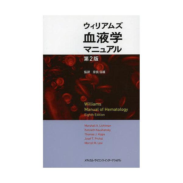 ウィリアムズ血液学マニュアル/マーシャルA.リクトマン/ケネス・カウシャンスキー/トーマスJ.キップス