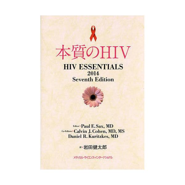 本質のHIV/ポールE.サックス/カルバンJ.コーエン/ダニエルR.クリックス