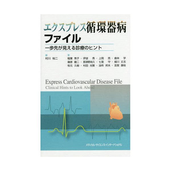エクスプレス循環器病ファイル 一歩先が見える診療のヒント/村川裕二/稲葉秀子